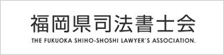 福岡県司法書士会