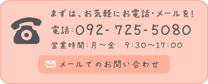まずは、お気軽にお電話・メールを! 電話:092-725-5080